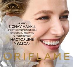 Книга красоты Oriflame